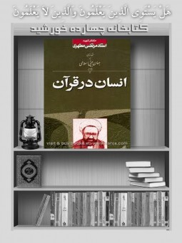 آثار شهید مطهری ره-انسان در قرآن