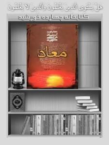 آثار شهید مطهری ره-معاد