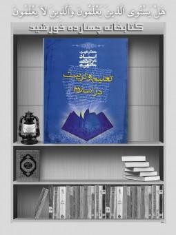 تعلیم وتربیت در اسلام