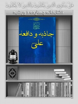 آثار شهید مطهری ره - کتاب جازبه ودافعه