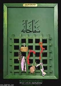 سقاخانه شهادت حضرت امام صادق علیه السلام1392