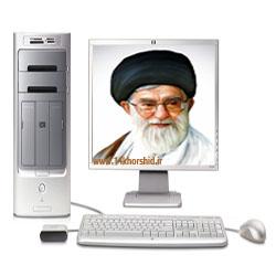 محافظ صفحه رایانه (screensaver) امام خامنه ای