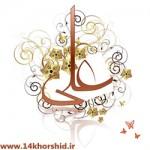 فضائل امیر المؤمنین امام علی علیه السلام