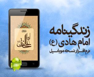نرم افزار موبایل زندگینامه امام هادی علیه السلام (علی النقی)