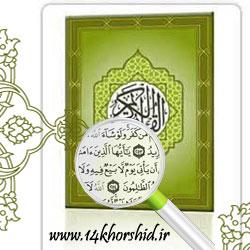 نرم افزار قرآن پژوهی الانوار