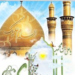 پک زیبای امام هادی علیه السلام