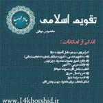 نرم افزار اسلامی بادصبا ۳