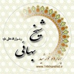 شیخ بهائی (رضوان الله تعالی علیه)