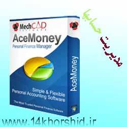 نرم افزارمدیریت حساب های مختلف AceMoney v4.16