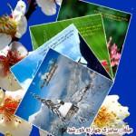 مجموعه کامل تصاویرحدیث همراه بامنظره های زیبا