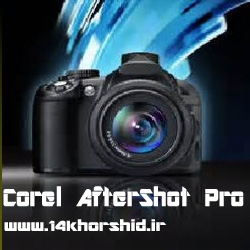 نرم افزار دیجیتال مدیریت عکس ها Corel AfterShot Pro v1.0.1.10