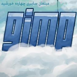 نرم افزار ویرایش تصاویر GIMP v2.8