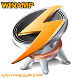 دانلود نرم افزار مشهور پخش صوت Winamp Pro v5.66 Build 3512