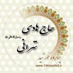 زندگینامه حاج هادی (مقدس)تهرانی