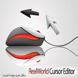 نرم افزارتغییرنشانگر ماوس RealWorld-Cursor-Editor-v2012.1