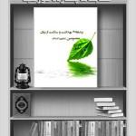 کتاب پندهای بهداشت و سلامت از زبان معصومین(علیهم السلام)