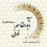 زندگی نامه آیت الله العظمی سید ابوالقاسم خوئی ره