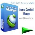 دانلود نرم افزارInternet Download Manager.نسخه: 6.18 / Build 10
