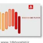 نرم افزار اجرای فایل های فلش Adobe Shockwave Player 12.0.7.148