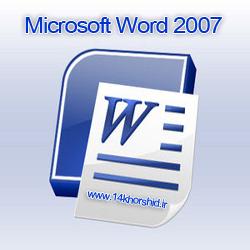 دانلود راهنمای ورد 2007