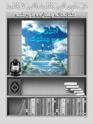 دانلود کتاب آموزش سیر و سلوک,آموزش عرفان