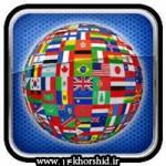دانلود نرم افزار مترجم آنلاین قدرتمند Ace Translator 11.5.2.906