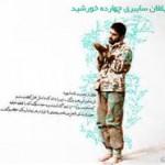 وصیت نامه سردار شهید ابوالفتح زکی زاده