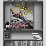 دانلود کتاب عوامل عزت وذلت در دنیا از دیدگاه قرآن کریم