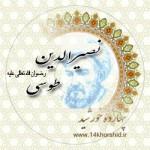 بزرگداشت خواجه نصیرالدین طوسی