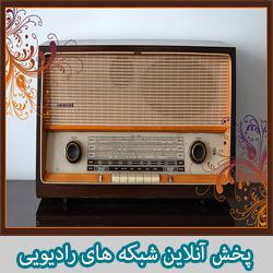 پخش زنده شبکه های استانی و سراسری رادیو