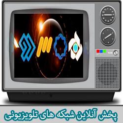 پخش آنلاین تمامی شبکه های تلویزیونی سراسری