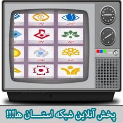 پخش زنده تمامی شبکه های تلویزیونی استانها