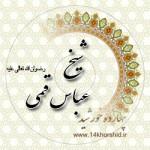 زندگی نامه عالم ربانی حاج شیخ عباس قمی