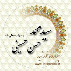 زندگی نامه عالم جلیل القدر سید محمد حسن حسینی(میرزای شیرازی بزرگ)