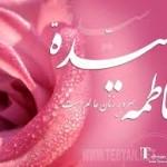 چهل حدیث ناب از حضرت زهرا (سلام الله علیها)