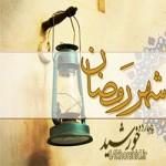 احادیث در مورد فضیلت ماه مبارک رمضان