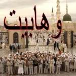 وهابی ها در ایران چه می کنند؟؟؟