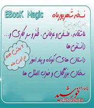 نسخه دوم کتاب EbooKMagic برای موبایل-جاوا