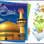 مجموعه اس ام اس ولادت امام رضاعلیه السلام