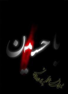 دانلود رایگان کتاب الکترونیکی زندگینامه امام حسین (علیه السلام)
