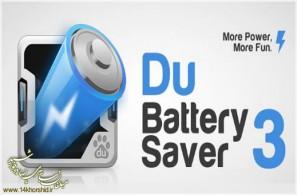 نرم افزار بیرقیب برای افزایش زمان کار باتری موبایل و تبلت + دانلودDU Battery Saver PRO
