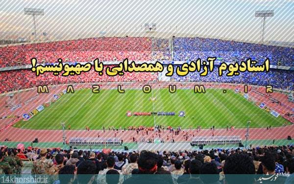 استادیوم آزادی و همصدایی باصهیونیسم!