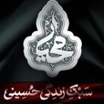 سبک زندگی حسینی-3