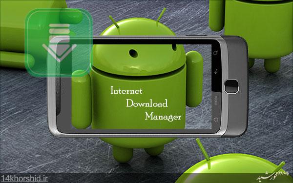 اینترنت دانلود منیجر این بار برای تلفن همراه شما + دانلود