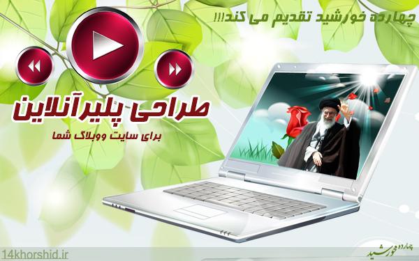 طراحی پلیر آنلاین برای سایت ووبلاگ