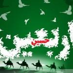 پیامک ویژه اربعین حسینی علیه السلام