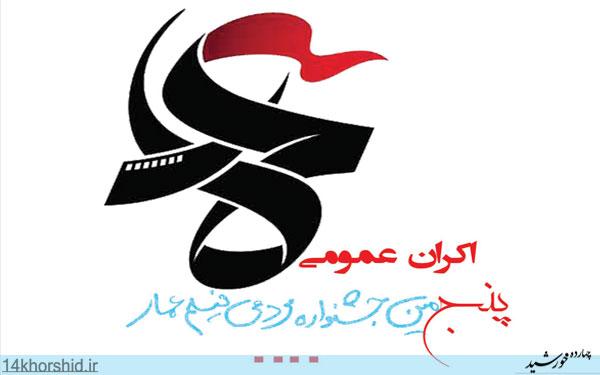 فیلم های مردمی عمار از جمعه شب در مسجد اکران می شود