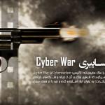 کلیپ حمله سایبری آمریکا وپاسخ ایران