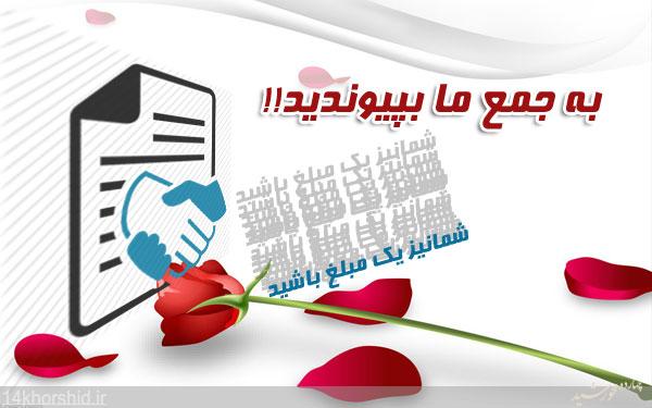 درخواست نویسندگی مبلغان سایبری چهارده خورشید