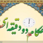 احکام دو دقیقه ای:حکم برگرداندن نیت در نماز
